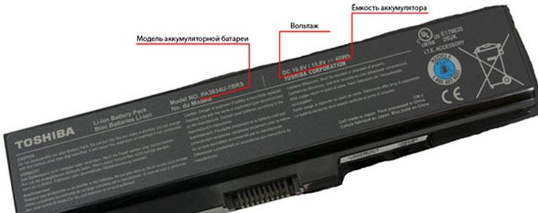 Маркировка аккумулятора в ноутбуке