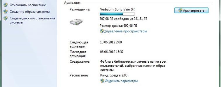 Архивация системы на windows