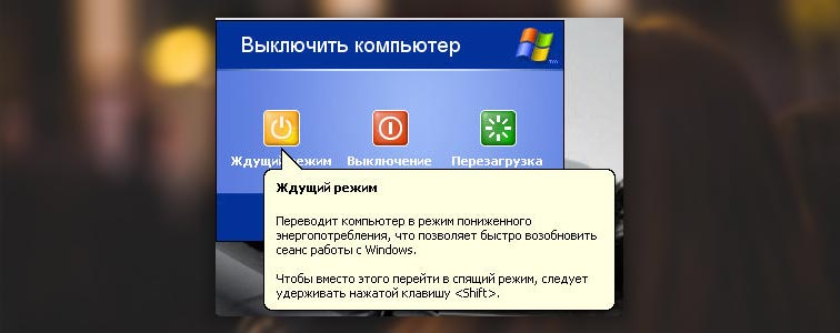 Ждущий режим в Windows XP