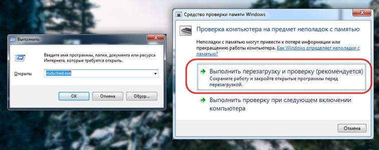 Проверка работоспособности Оперативной памяти в компьютере