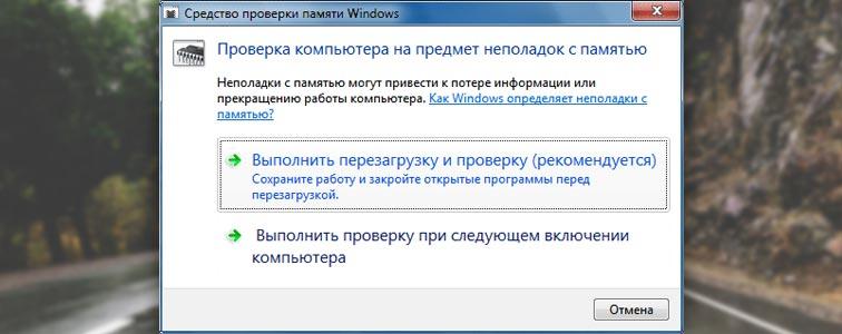 Проверка оперативной памяти через команду mdsched