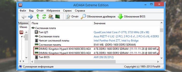 Определение характеристики ОЗУ черзе Aida64