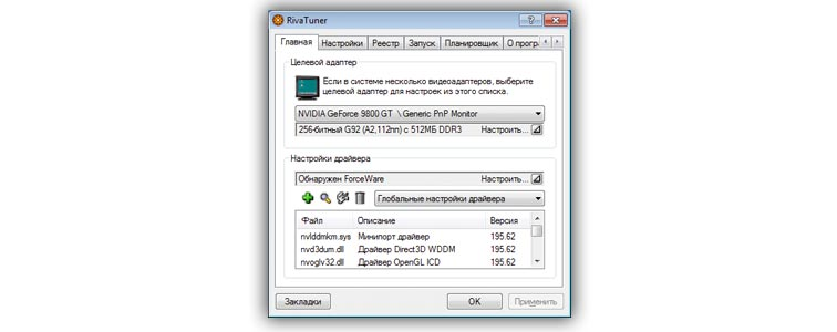 Интерфейс программы RivaTuner