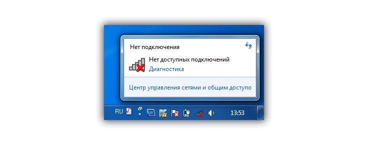 Нет интернета после переустановки windows