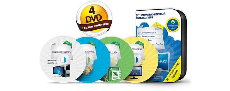 4 DVD диска Как научиться пользоваться компьютером