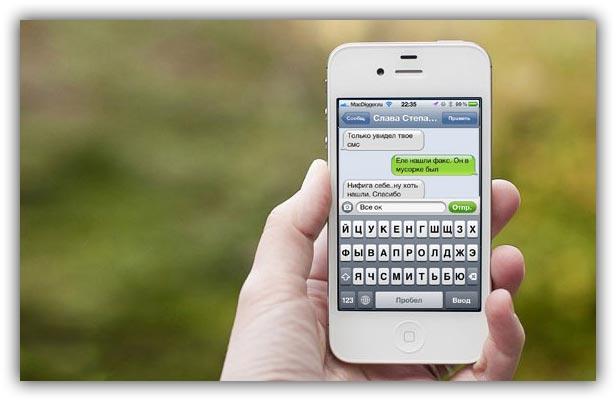 Смс сообщения на айфоне