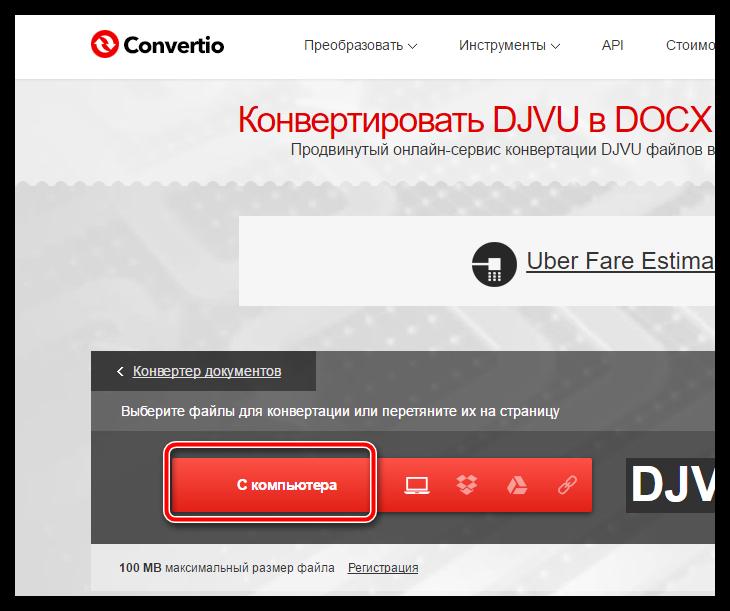 программа преобразования Djvu в Word скачать бесплатно на русском - фото 4