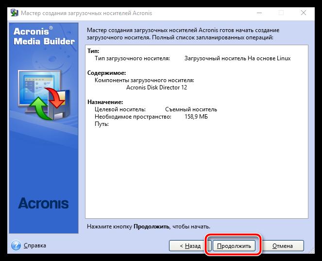 Программы как сделать флешку загрузочной