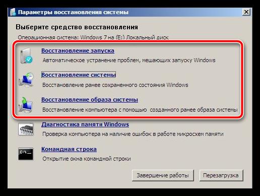 Как через биос восстановить систему windows 7 на ноутбуке
