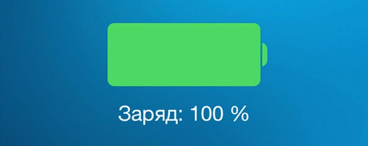 100% заряд аккумулятора