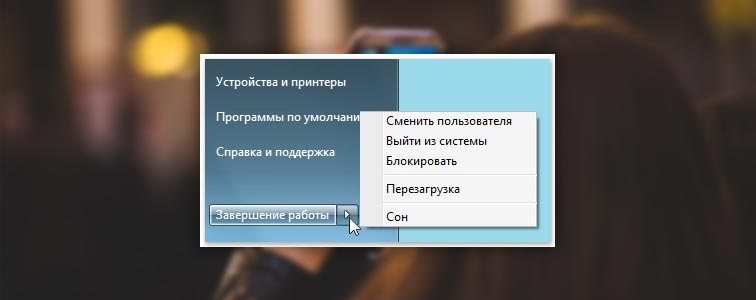 Спящий режим в Windows