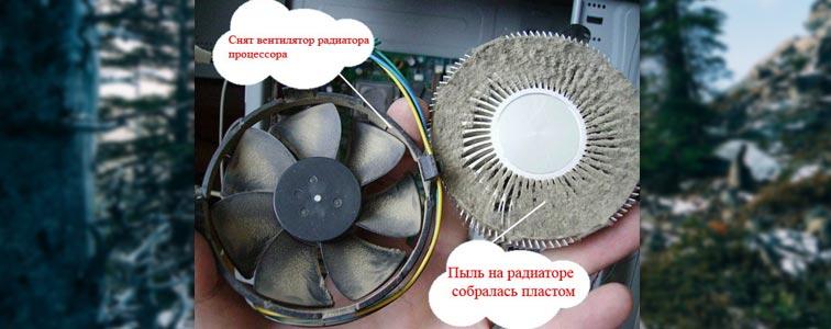 Пыль в радиаторе вентилятора компьютера