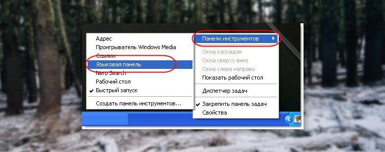 Возвращаем языковую панель в XP через Панель задач