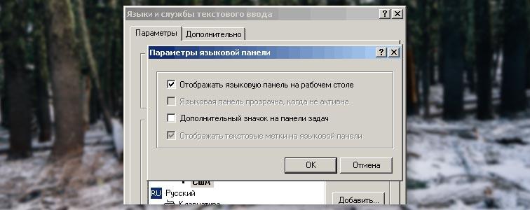 Возвращение языковой панели в XP через Язык и региональные стандарты