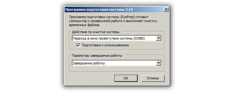 Настройка программы Sysprep