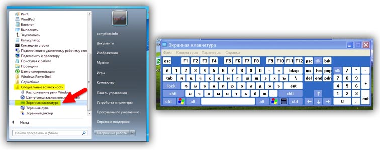 Виртуальная клавиатура в виндовс