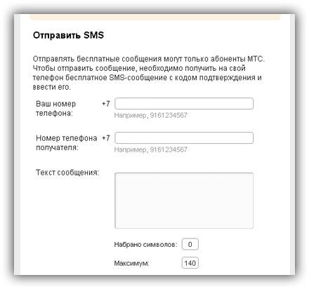 Отправка смс через сайт МТС