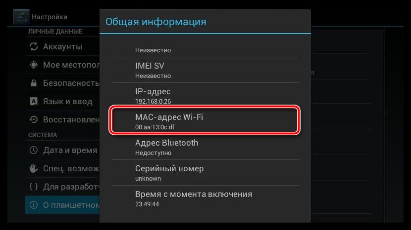Как узнать свой MAC-адрес?