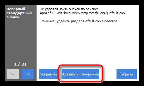 Как проверить Windows на ошибки