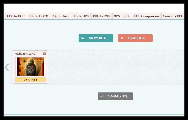 3 онлайн-сервиса для конвертирования DjVu в Docx