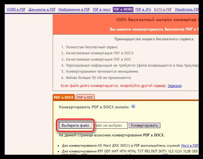 Как файл PDF открыть в программе MS Word
