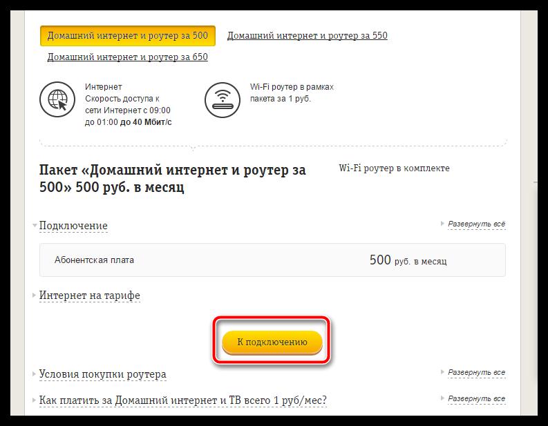 Настройка домашнего интернета Билайн