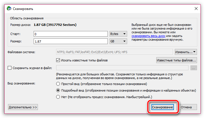 Не открывается жесткий диск, просит отформатировать: что делать?